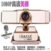 藍色妖姬1080P高清美顏直播攝像頭帶麥筆記本電腦台式YY主播視頻 YXS 優家小鋪