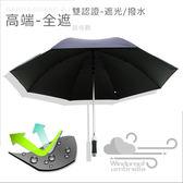 【遮光/撥水】高端-全遮_49吋輕量黑膠高球傘 /傘雨傘長傘自動傘大傘洋傘遮陽傘抗UV傘非反向傘+3
