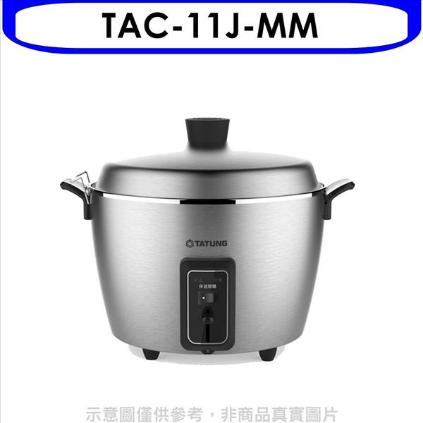 大同【TAC-11J-MM】11人份全不鏽鋼電鍋