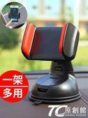 車載支架 車載手機支架吸盤式車上手機支撐架夾子多功能汽車導航駕磁鐵車用