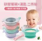 母嬰同室 美國寶寶學習碗 鯛魚燒矽膠餐碗+矽膠湯匙2件組(原裝) 寶寶矽膠餐具 免打翻【JF0116】