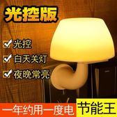 小夜燈插電創意夢幻聲控燈led感應燈遙控節能臥室嬰兒喂奶床頭燈 【限時88折】