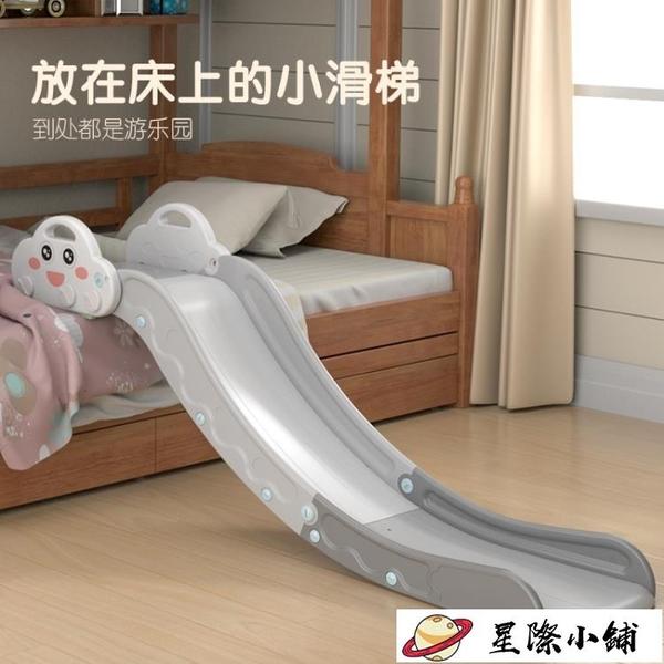 溜滑梯兒童床沿折疊滑滑梯寶寶室內家用小型沙發玩具嬰兒家庭床上游樂園 星際小鋪