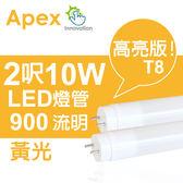 《APEX》超廣角 T8 LED燈管 2呎10W 黃光-8入