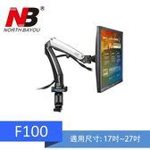 【NB】F100/17-27吋桌上型氣壓式液晶螢幕架《適用電競螢幕》