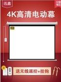 新品秒殺投影幕布電動抗光幕布家用自動升降高清投影機幕布壁掛幕電動遙控投影儀屏幕 LX