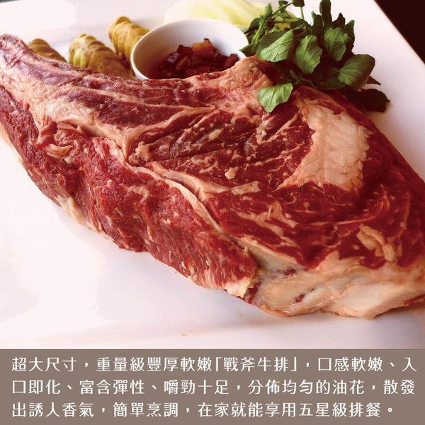 澳洲S穀飼熟成戰斧牛排3片組(900公克/片)