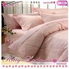 『Kitty 時尚名媛』( 粉)四件式精梳棉薄被套+床包組(KITTY刺繡加大6*6.2尺)