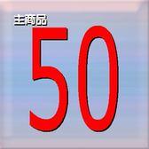 改主圖測試 50
