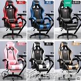電競椅電腦椅家用舒適升降辦公椅競技椅子直播游戲椅靠背轉椅座椅 NMS生活樂事館