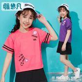 唯思凡女童夏裝短袖T恤兒童運動速乾上衣中大童休閒半袖 ◣怦然心動◥