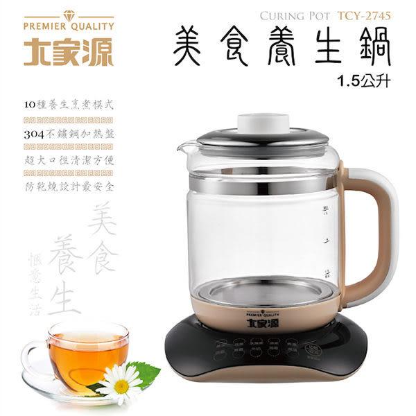 【艾來家電】【分期0利率+免運】大家源 美食養生鍋 TCY-2745