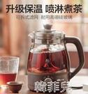 養生壺 小熊煮茶器黑茶煮茶壺家用全自動蒸汽花茶噴淋式蒸茶壺小型辦公室 MKS韓菲兒