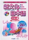 (二手書)新文化日本語 初級3