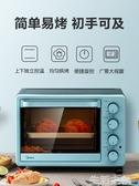 烤箱 美的烤箱家用烘焙迷你小型電烤箱多功能全自動蛋糕25升大容量正品 mks生活主義
