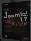 【書寶二手書T3/網路_WFO】使用Joomla! 1.7架站的13堂課_A-bo(郭順能)