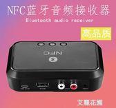 藍芽接收器4.1立體聲音響功放轉無線無損適配器藍芽NFC功能高保真『艾麗花園』