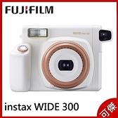 FUJIFILM Instax WIDE300 寬版富士 拍立得 WIDE 300 太妃糖色 保固一年 恆昶公司貨 可傑