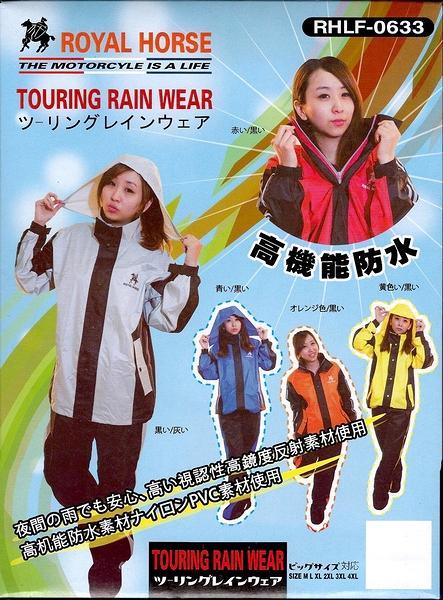 【東門城】皇馬牌 RH 巧奇 633 套裝 運動風雨衣 兩件式雨衣 MIT 台灣製