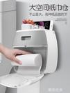 衛生紙盒衛生間紙巾廁紙置物架廁所家用免打孔創意防水抽紙捲紙筒『潮流世家』