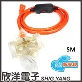 群加 2P帶燈防水蓋3插動力延長線/動力線 5M/米/公尺 (TPSIN3DN3050) PowerSync包爾星克