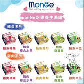 MONGE〔水果養生湯罐,貓罐,10種口味,80g〕(單罐)