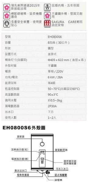 櫻花牌EH0800S6儲熱式電熱水器 220V (8加侖-直掛式)(限北北基地區購買安裝)
