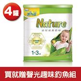 《好康加碼送》豐力富NATURE1-3歲幼兒奶粉1500Gx4【愛買】
