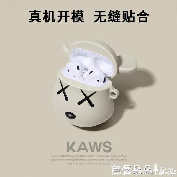 保護殼 airpods保護套暴力熊kaws蘋果無線耳機2代保護殼芝麻街airpod貼紙kwas藍牙aripods 芭蕾