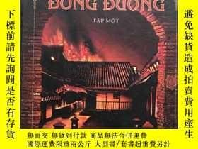 二手書博民逛書店Tu罕見The Dong DuongY267248