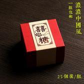 店長推薦▶2018新款中式喜糖盒子中國風結婚創意紅色禮盒糖袋婚慶糖果盒回禮