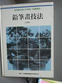 【書寶二手書T2/藝術_YKR】鉛筆畫技法_蒲生俊紀