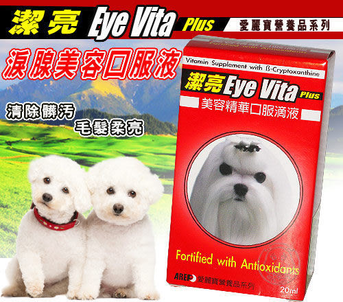 【ZOO寵物樂園】Eye Vita Drops》潔亮寵物淚線美容口服液20cc除淚痕