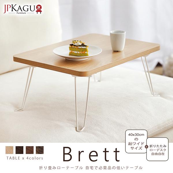 JP Kagu 日式木質和室圓角折疊桌/茶几/矮桌40x30cm(4色)