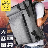 畫板袋美術生畫包大容量畫袋學生用畫板包藝考畫夾專業畫畫雙肩背包 萬聖節全館免運 YYP