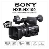 Sony HXR-NX100 NX100 專業數位攝影機 公司貨 G鏡頭 ★24期0利率★ 薪創數位