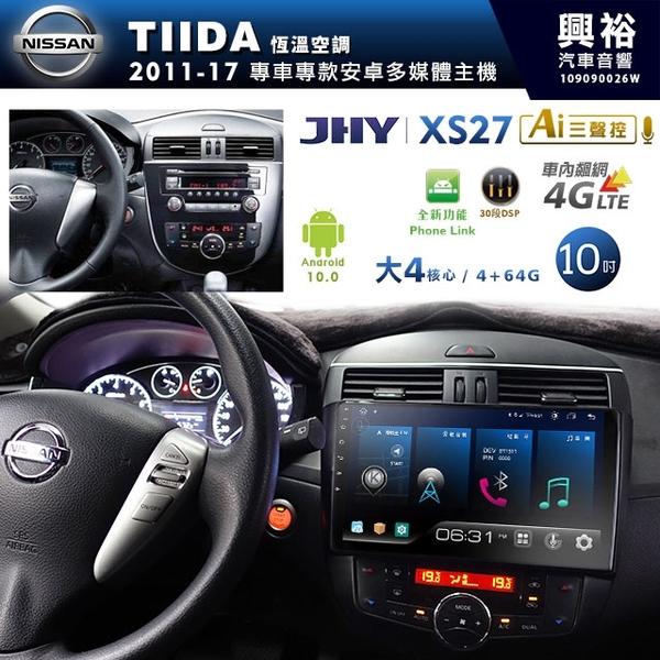 【JHY】2011~17年NISSAN TIIDA恆溫專用10吋XS27安卓機*Phone Link+送1年4G上網*大4核心4+64