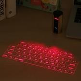 激光鐳射藍牙投影鍵盤 ipad平板無線虛擬便攜手機鍵盤帶鼠標通用