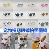 寵物貓咪狗太陽眼鏡拍照墨鏡貓泰迪潮流 全館免運