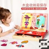 磁性拼圖兒童玩具動腦益智力多功能3-6歲寶寶早教【左岸男裝】