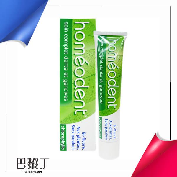 Boiron 布瓦宏 金盞花葉綠素全護牙膏(牙齦照護) 75ml【巴黎丁】
