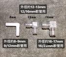 【軟管 L型 彎頭 8mm/12mm/16mm】接頭 彎頭 防止水管凹折 上部過濾 軟水管 沉水馬達 魚事職人
