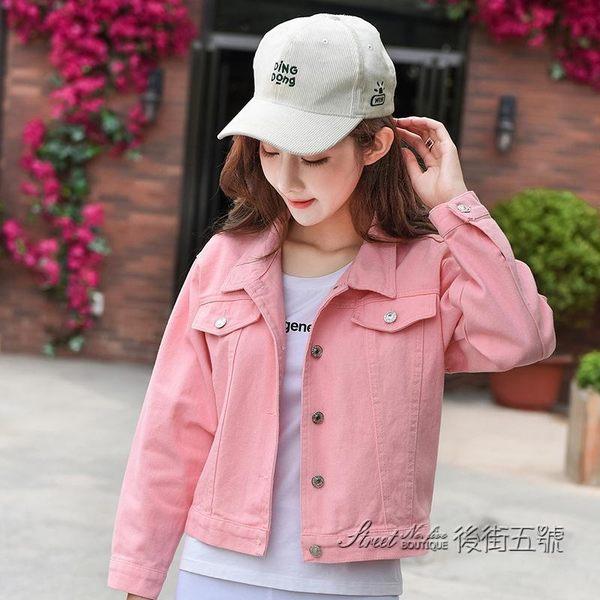 牛仔外套女2018春秋寬鬆字母刺繡粉色夾克衫學生百搭顯瘦牛仔衣 後街五號