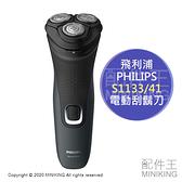 日本代購 空運 2020新款 PHILIPS 飛利浦 S1133/41 電動 刮鬍刀 防水 可水洗 充電式 國際電壓