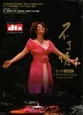 【停看聽音響唱片】【DVD】蔡琴:不了情2007經典歌典香港演唱會