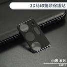 小米11 3D絲印鏡頭保護貼 保護膜 鏡頭膜 鋼化膜 玻璃貼 9H鋼化玻璃