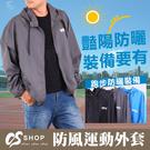 CS衣舖 加大尺碼 極輕薄 防風防曬 風衣薄外套 三色 6553