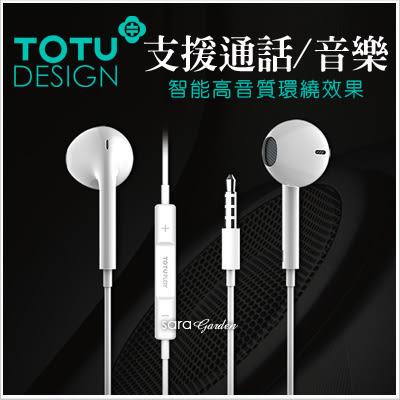 TOTU 原裝 線控 耳機 高音質 麥克風 通話 3.5mm 耀系列