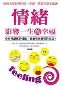(二手書)情緒影響一生的幸福