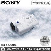 加贈原廠電池 SONY HDR-AS300 FullHD 運動型  攝影機 公司貨 再送64G卡+原廠電池+專用座充 超值組